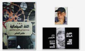 كتاب «اللغة السينمائية» للمصري هاشم النحاس: إعادة صياغة الواقع من منظور جمالي