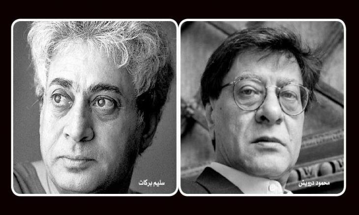 مرة أخرى… محمود درويش وسليم بركات