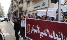 «التحالف الشعبي» المصري يطالب أعضاءه بالشطب على القوائم في انتخابات مجلس النواب
