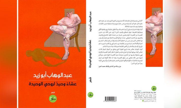 """مجموعة الشاعر السعودي عبد الوهاب أبو زيد """"عشاء وحيد لروحي الوحيدة"""".  خبزُ ودمُ الشِّعر بسِكّين الماء وشوكة النار"""