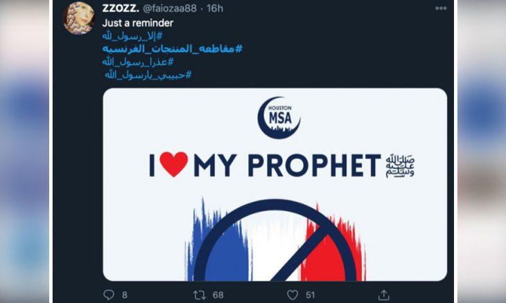 شبكات التواصل في العالم العربي تغرق بالاحتجاج ضد فرنسا والسعودية عكس التيار