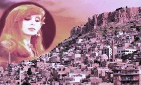 فيروز القادمة من أرض سورية محتلة! ماذا تعرف ندين سلامة عن وصفي التل؟ وحمود شنتوت أمام الجدار