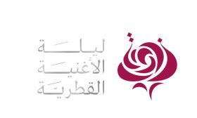 إطلاق «ليلة الأغنية القطرية» غدا على مسرح المياسة في الدوحة