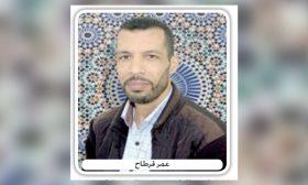 الكاتب المغربي عمر قرطاح يفوز بجائزة الدوحة للكتابة الدرامية