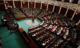 برلمان تونس يصادق على قانون مالية معدل للعام الحالي
