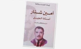 «أمين شنار أستاذ الجيل»: كتاب يحتفي بأحد رواد النهضة الأدبية