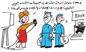 صحف مصر: الحكومة تتعرض لقصف إعلامي بسبب البطالة وتوحش كورونا والاستسلام لإثيوبيا