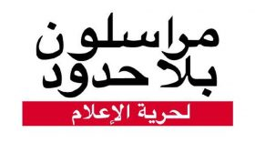 الصحف المغربية ترد على «مراسلون بلا حدود» حول وضع حرية التعبير