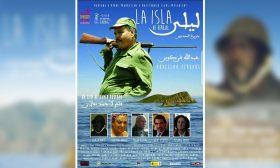 """فيلم """"جزيرة ليلى"""" الهام الصمت في قصة رومانسية قبل الموت بقليل"""