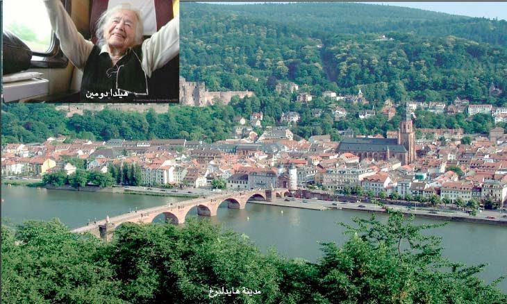 هايدلبرغ: بين الفلسفة وبيتي وهيلدا دومين