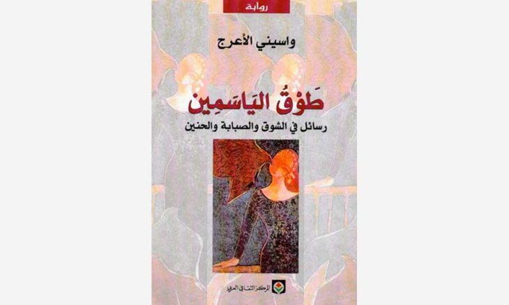 «طوق الياسمين» لواسيني الأعرج :البحث عن الهوية المنسية