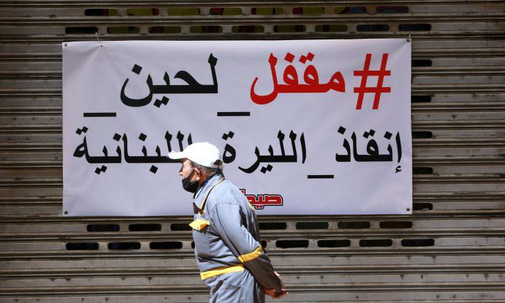 بعد انهيار الليرة.. هل يطرق التعويم باب لبنان؟