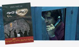تقنيات السرد السينمائي في رواية «الأبيض والأسود» وفيلم «كشك الهاتف»