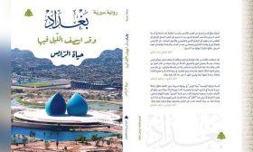 التونسية حياة الرايس في «بغداد وقد انتصف الليل فيها»: كتابة الذات وتشكيل الهوية الفردية
