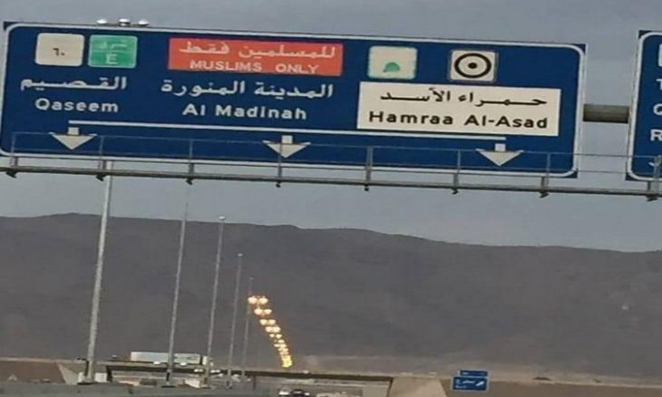 """السعودية، عبارة """"للمسلمين فقط"""" ، حد الحرم، لوحات مرورية في المدينة المنورة، حربوشة نيوز، حربوشة_نيوز"""