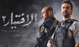 مسلسل «الاختيار»: حرب المعلومات في معركة السُلطة مع الإرهاب