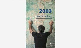 رواية «2003»…  بين الاستبداد الداخلي والغزو الخارجي