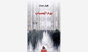 «يوم الحساب» للسوري فواز حداد :رواية توثيق الألم