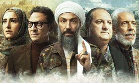 «القاهرة-كابول» معالجة درامية للإرهاب خارج النطاق المحلي