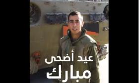 دس السّم في العسل.. جيش الاحتلال يقتل الفلسطينيين ويُهنئهم بالعيد- (فيديوهات)