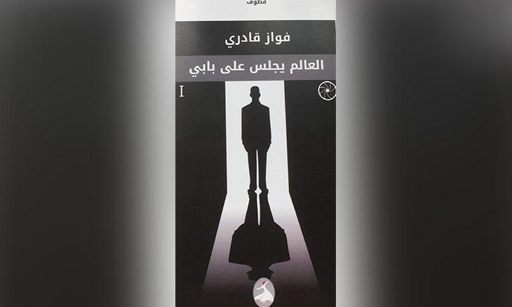 «العالم يجلس أمام بابي» مجموعة الشاعر السوري فواز قادري مواجهة العالم بقوّة الشعر والحب