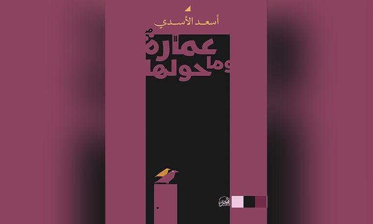 المعماري العراقي أسعد الأسدي في «العمارة وما حولها»: المكان يشكل هوية الإنسان