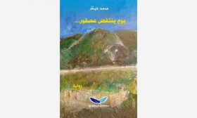 المأساة على الحدود في رواية «يوم ينتفض عصفور» للمغربي محمد شيكر