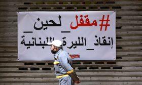 الليرة اللبنانية تنتعش عشية استشارات تسمية رئيس للحكومة