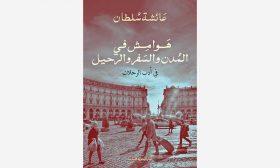 «هوامش في المدن والسفر والرحيل» للإماراتية عائشة سلطان: المدن لا تجامل عشاقها