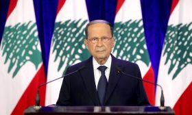 عون: لبنان يمر بأصعب أوقاته وبحاجة إلى مساندة المجتمع الدولي