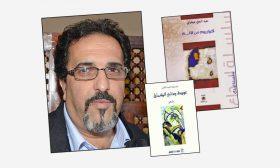 تخييل العلامات في الشعرية المغربية