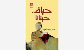 تجدد الأسطورة في رواية «حياة.. حينانا» للعراقي حسين السكاف