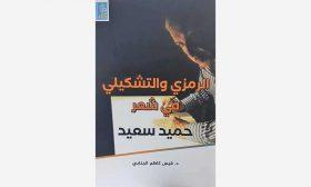 في دراسة جديدة لشعره: حميد سعيد… والنقش بالكلمات على متون الأوراق