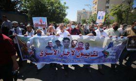 مسيرة تضامنية مع الأسرى في قطاع غزة- (صور)