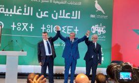 المغرب: أخنوش يعلن عن تحالف حكومي ثلاثي ولشكر يفتتح مرحلة المعارضة بالهجوم على الحكومة قبل تشكيلها