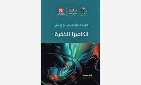 «الكاميرا الخفية» لموسى أبو رياش: حميمية الوصف بين الواقعية والرمزية