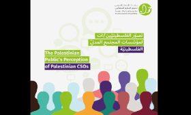 دراسة جديدة تكشف عن صورة منظمات المجتمع المدني الفلسطينية بعيون جمهورها